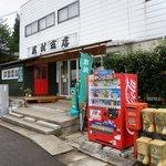 松川パン商店 -