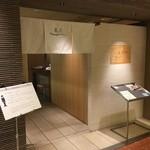 Nihonryourisetouchi - ホテルグランヴィア広島 2階にある日本料理のお店です
