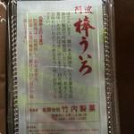 竹内製菓 本店 - うち書き
