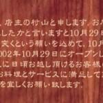 1029 - お店主(ママさん)の自己紹介