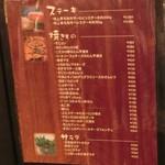 1029 - メニュー、ステーキ・サラダ・焼き物