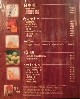 1029 - 飲み物メニュー「日本酒やウィスキー」