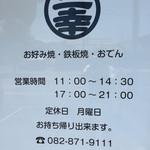 三幸 - 三幸(広島県広島市安佐南区西原)営業時間と定休日