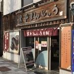 黒平まんじゅう本舗 - 2016年2月。訪問