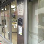 47579959 - お店入口