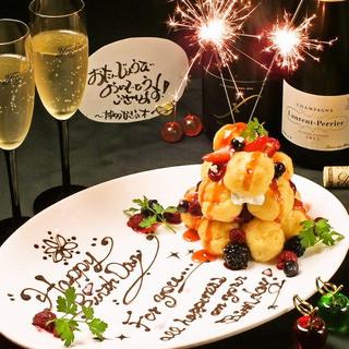 誕生日特典♪プレートorスパークリングワインをプレゼント!