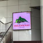 インカ飯 -