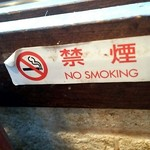 スパゲティーnokishita - 店内は禁煙です。
