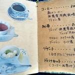 cafe 木もれび - メニュー 2016/02