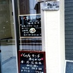 cafe 木もれび - 2016/02