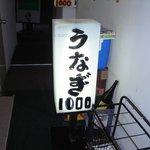 うなぎ藤川 - 看板