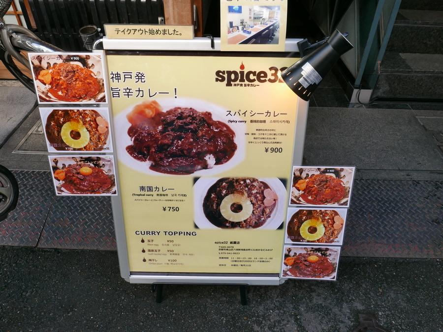 spice32 祇園店