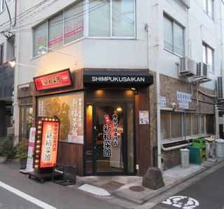 新福菜館 秋葉原店 - 中華屋さんではない。