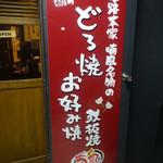 喃風  池袋駅前店 -
