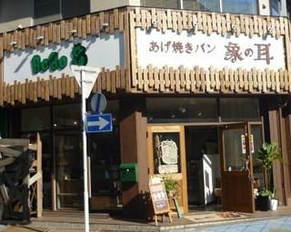 象の耳 安城駅前店 - →2016.02.17