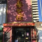 寿栄広食堂 - 寿栄広食堂(山口県岩国市麻里布町)外観