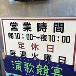 北斗亭 - 北斗亭(山口県下松市北斗町)営業時間と定休日