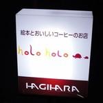 絵本カフェ holo holo - お店の名前は『絵本カフェholoholo(ホロホロ)』。 実はこちらのお店、ずっと来てみたかったけど、 なかなか機会がなかったの。