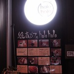 絵本カフェ holo holo - お店の外に貼ってあるメニュー。 初めてなので何を食べようか迷っちゃうな~