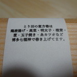 とり田 - 博多恵方巻
