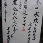 とり田 - 2016/02メニュー