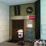 魚魯魚魯 - 魚魯魚魯 品川インターシティ店