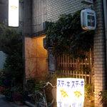 ステーキ宮川 - 外観写真:
