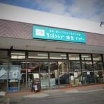生活クラブ鎌倉デポー - 店舗