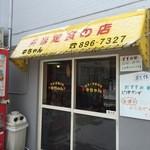 弁当・定食の店 中ちゃん - 店舗横駐車場ございます。