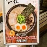 博多一双 - 食べログベストラーメン2013