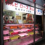 七輪焼き 天 - 隣の肉屋は店主のお店