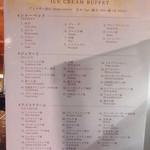 オールデイダイニング ラジョウ - 50種類のアイスクリームの一覧です
