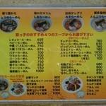 47606626 - 麺メニュー【2016年2月現在】