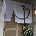 うなぎ亭 友栄 - 友栄 入り口です!駐車場から箱根湯本方面へ歩いて行くとあります。