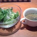 リボーン - セットのスープとサラダ