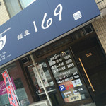 麺屋 169 - 店舗外観