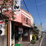 桑島製麺所 - 手打ちうどんの製麺所(*´д`*)