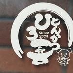 とんかつ ひろ喜 - オーナメント scene2009は本店