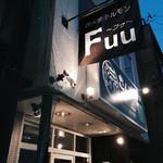 炭火焼ホルモン Fuu - 160218
