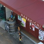 ハナキチルーム - 元町通り5丁目の居酒屋、今回2Fに「ハナキチルーム」というランチダイニングがオープンしました