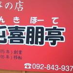 屯喜朋亭 - 福岡市営地下鉄西新駅から徒歩10分のところにあります