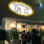 47620936 - 新店舗オープン日、18時頃。行列が。
