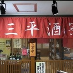 三平酒寮 - 別館三平酒寮