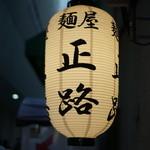 麺屋 正路 -