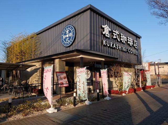 倉式珈琲 上ノ島店 - 外観 16年2月