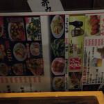 麺飯食堂 八右衛門 - メニュー