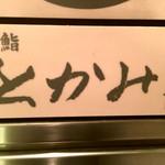 鮨 とかみ - 2016/02_