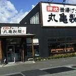 丸亀製麺 - 丸亀製麺 福山引野店 外観(2016.0.2.19)