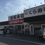 無添くら寿司 - くら寿司  飯塚店