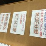 円山 嬉 - メニゥ